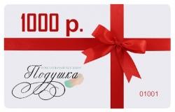 Подарочный сертификат (номиналом 5000 руб.)
